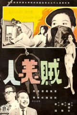 Affiche The Girl with the Golden Arm