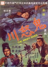 Affiche The Angry River