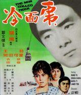 Affiche La revanche de Wang Yu