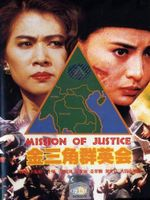 Affiche Mission of Justice