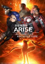 Affiche Ghost in the Shell: Arise - Alternative Architecture