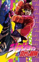 Affiche Jojo's Bizarre Adventure : Partie 2: Battle Tendency