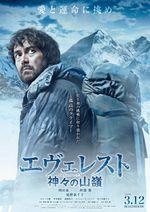 Affiche Everest: Kamigami no itadaki