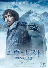 Affiche Everest: Kamigami no itadaki