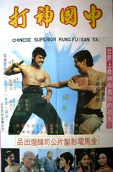 Affiche Chinese Superior Kung Fu