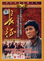 Affiche Chang Zheng