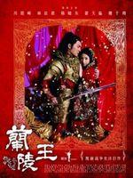 Affiche Lan Ling Wang