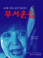 Affiche Scary House