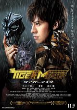 Affiche The Tiger Mask