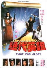 Affiche Fight for Glory