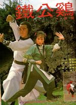 Affiche The Lost Kung Fu Secrets