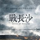 Affiche Battle of Changsha