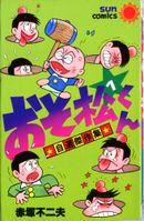 Couverture Osomatsu-kun