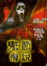 Affiche The Legend of Ghost Festival