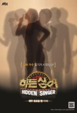 Affiche Hidden Singer