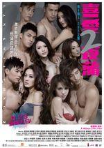 Affiche Lan Kwai Fong 2
