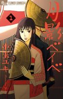 Couverture Tsukikage Baby
