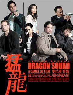 Affiche Dragon Squad