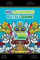 Affiche Gaki no Tsukai No Laughing Batsu Game