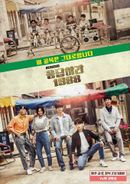 Affiche Reply 1988