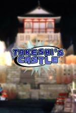 Affiche Takeshi's Castle