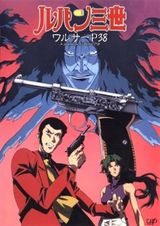 Affiche Lupin III : Walther P-38