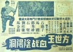 Affiche Fong Sai-Yuk in a Bloody Battle in Ying Yang Cave