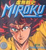Affiche Kyomu Senshi Miroku
