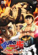 Affiche Hajime no Ippo : Champion Road