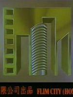 Logo Film City (Hong Kong) Limited (Hong Kong)