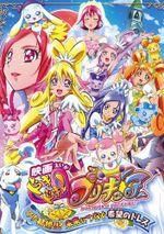 Affiche Eiga Dokidoki! Purikyua: Mana kekkon!!? Mirai ni tsunagu kibou no doresu