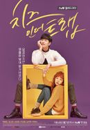 Affiche Cheese in the Trap