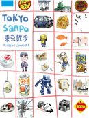 Couverture Tokyo Sanpo