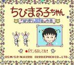 Jaquette Chibi Maruko-chan - Harikiri 365-Nichi no Maki