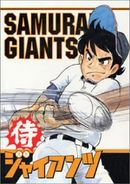 Affiche Samurai Giants