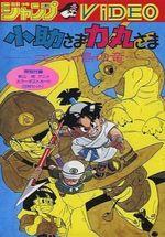 Affiche Kosukesama & Rikimarusama