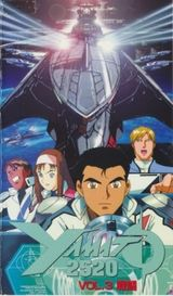 Affiche Yamato 2520