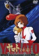 Affiche Yamato yo Towa ni