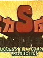 Logo Success Film (H.K.) Company Ltd