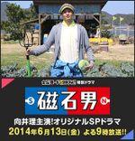Affiche Jishaku Otoko