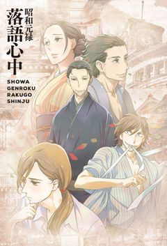 Affiche Le Rakugo ou la vie