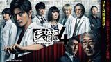 Affiche Iryu Team Medical Dragon 4