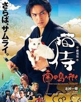 Affiche The Cat Samura Goes to Southern Island