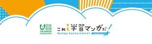 Cover Des mangas pour apprendre