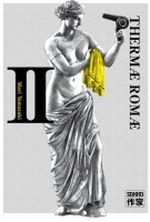 Couverture Thermae Romae, tome 2