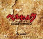 Pochette ベルセルク 黄金時代篇II ドルドレイ攻略 ORIGINAL SOUNDTRACK (OST)
