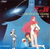 Affiche Arei no Kagami: Way to the Virgin Space