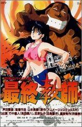 Affiche Kyoufu no Bio Ningen Saishuu Kyoushi