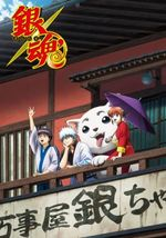 Affiche Gintama': Enchousen