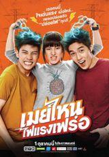 bangkok III 3 films May_Who